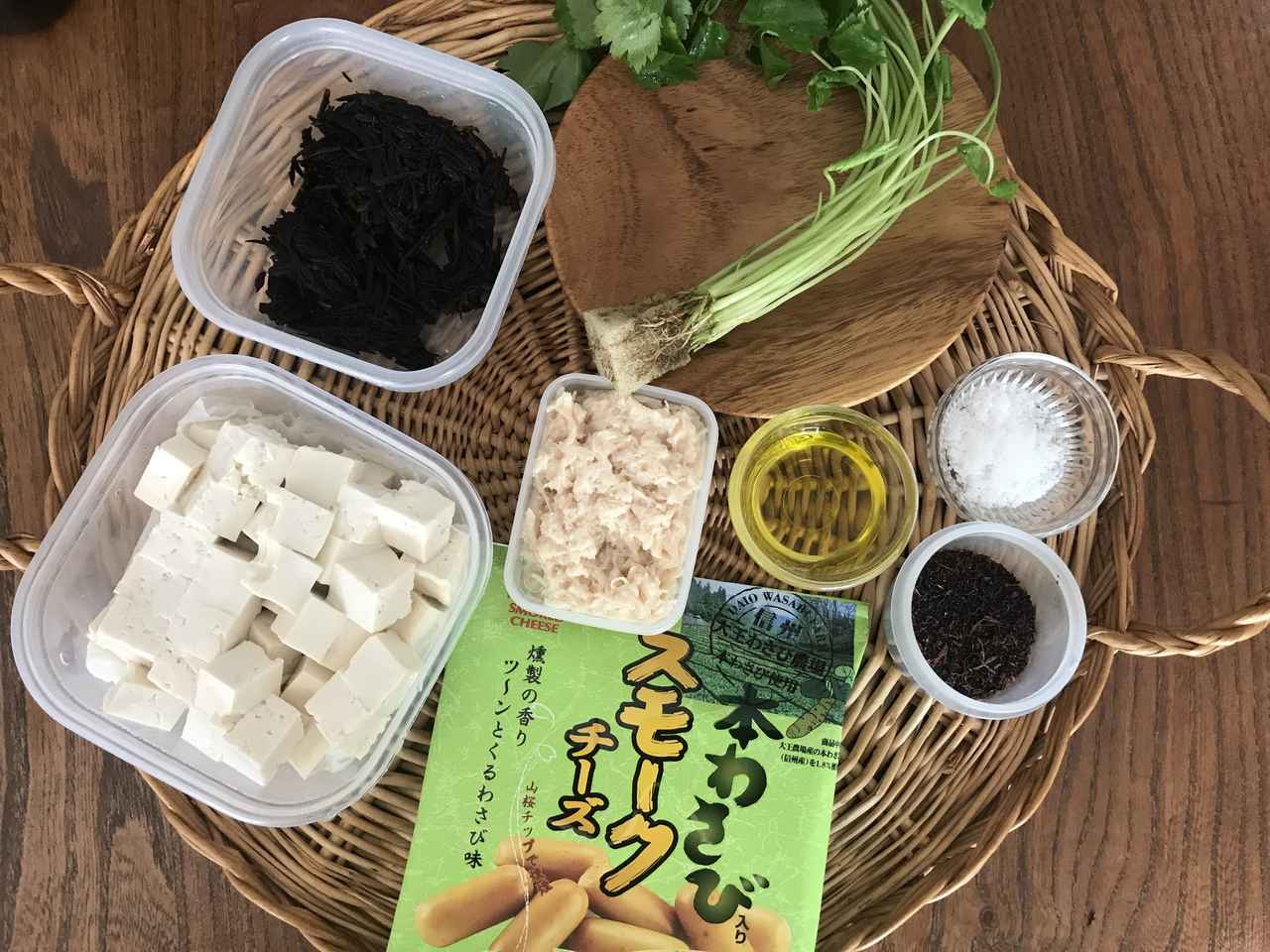 画像1: ヒジキと豆腐とチーズのトスサラダ