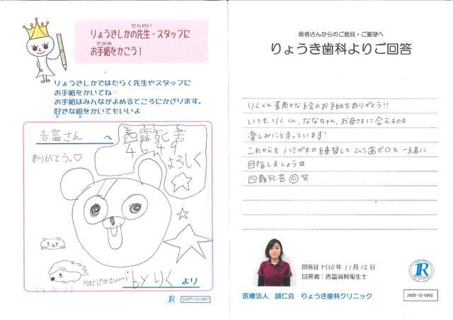 画像: 東大阪の歯医者  | りょうき歯科クリニック