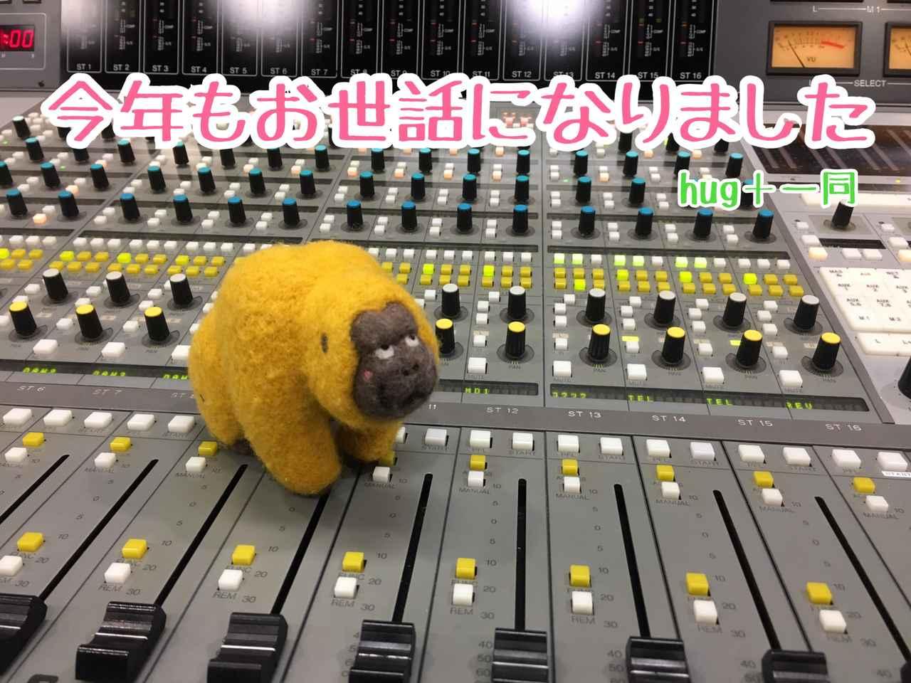 画像: 今年最後の『はぐたす』!!