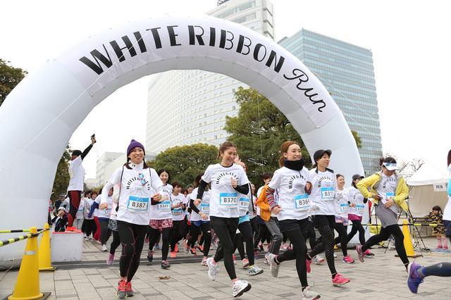 画像: ホワイトリボンラン 2019 – 走ろう。自分ために。誰かのために。