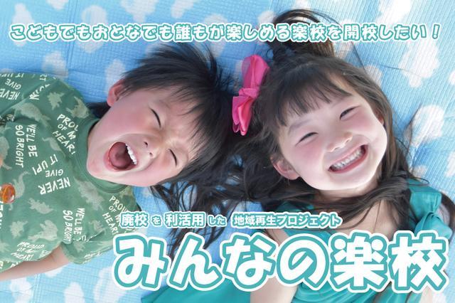 画像: 廃校を利活用した地域再生プロジェクト。「みんなの楽校」 | FAAVO大阪