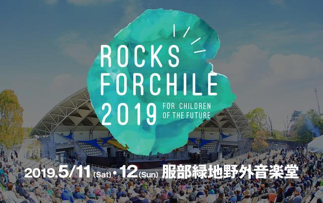 画像: Rocks ForChile