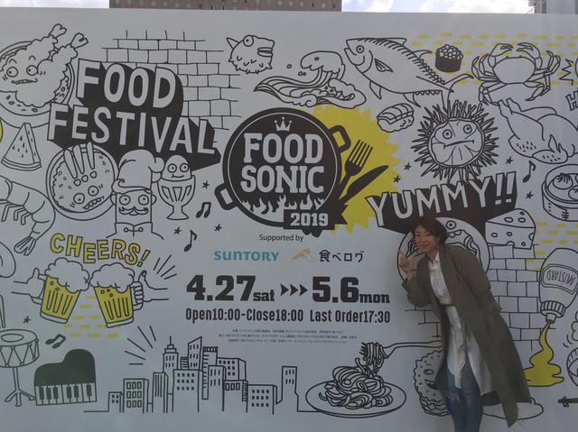 画像1: FOOD SONIC 2019