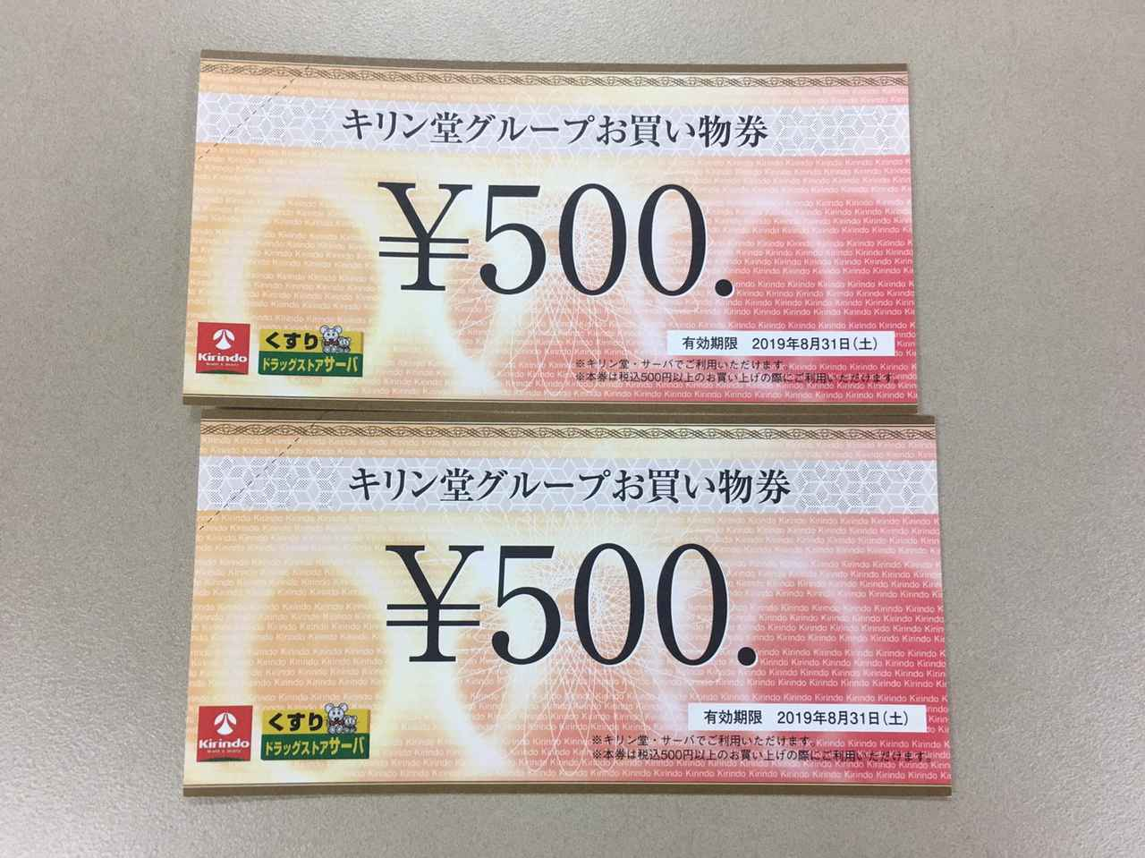 """画像: ②""""キリン堂  お買い物券 1000円分"""" を5名様に!"""