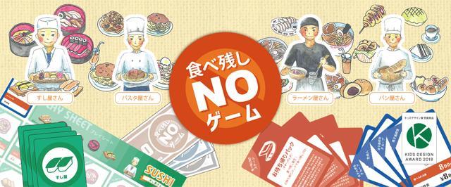 画像: 食べ残しNOゲーム   食品ロス問題を自分事にするカードゲーム
