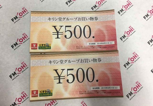 画像: ②【キリン堂  お買い物券 1000円分】 を5名様に!