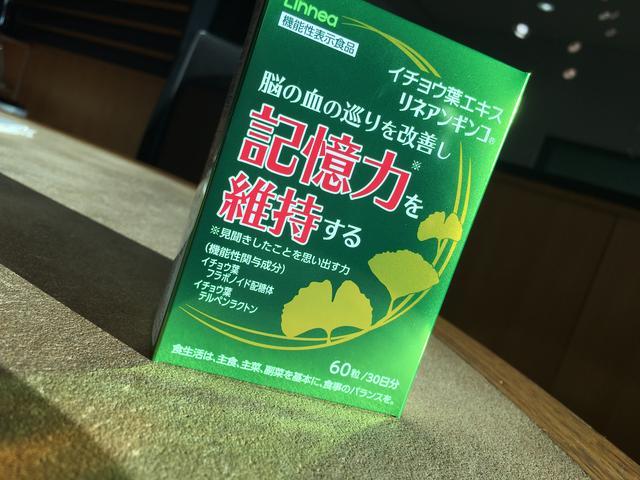 画像: ②【キリン堂 hug+LIFE】機能性表示食品「イチョウ葉エキス リネアンギンコ」を5名様に!