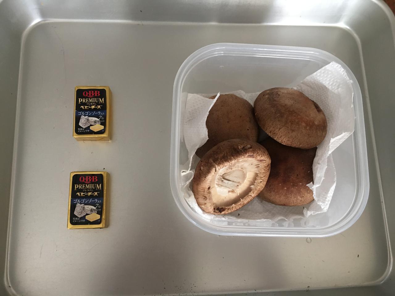 画像1: 椎茸のゴルゴンゾーラチーズ焼き