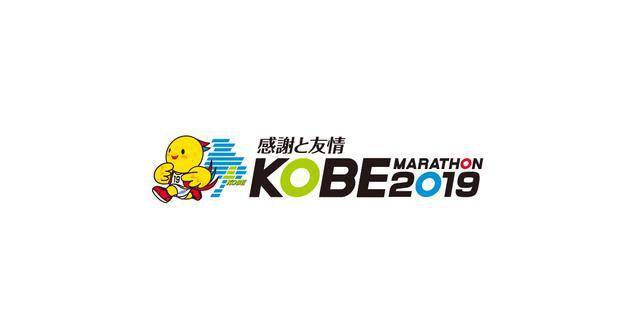 画像: 第9回神戸マラソン公式サイト