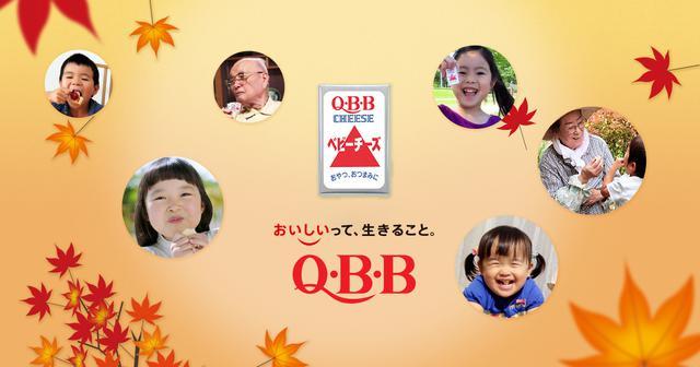 画像: Q・B・B
