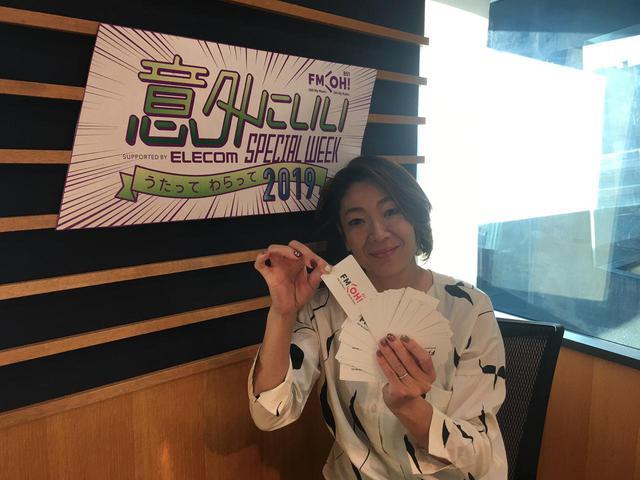 画像: ⑥【FM OH!オリジナルQUOカード15,000円分】を1名様に!