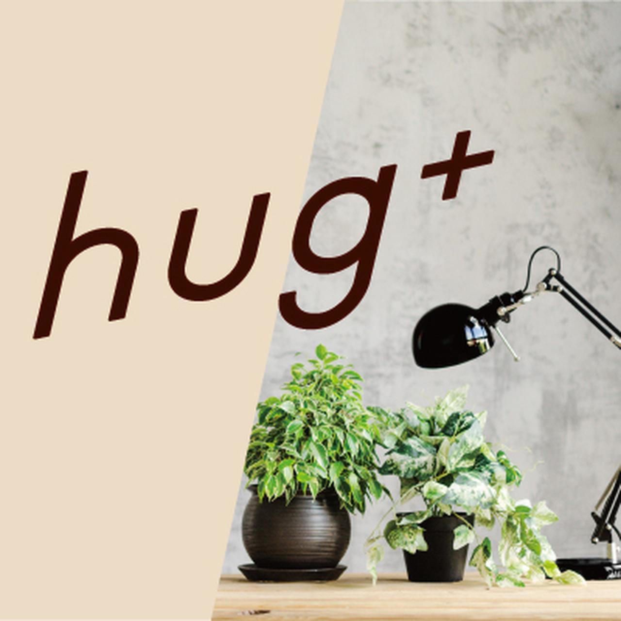 画像: 4月17日の『hug+』!!