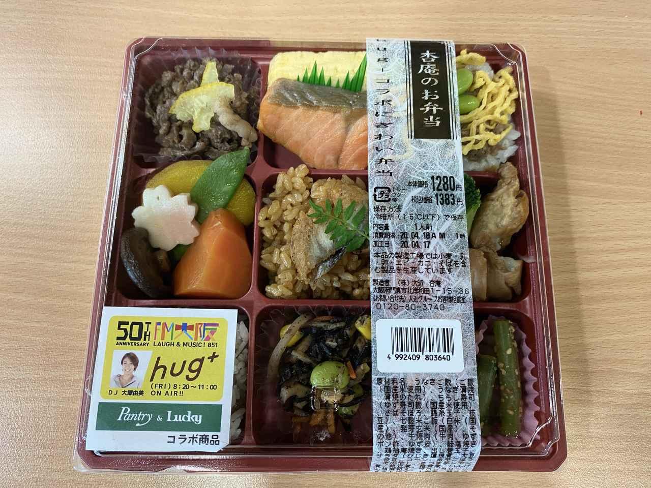 画像2: ②【hug+コラボ にぎわい弁当】を3名様に!