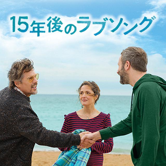 画像: 映画『15年後のラブソング』公式サイト