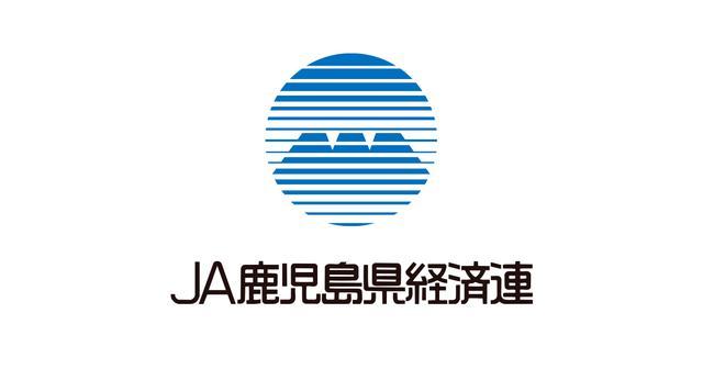 画像: JA鹿児島県経済連