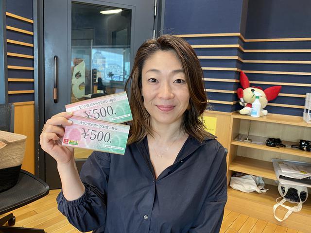 画像: ①【キリン堂  お買い物券 1000円分】 を5名様に!