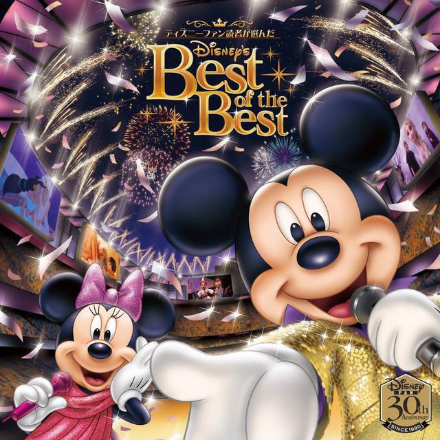 画像: 読者投票の上位を集めた究極のCDアルバム!ディズニーファン読者が選んだ ディズニー ベスト・オブ・ベスト ~創刊30周年記念盤