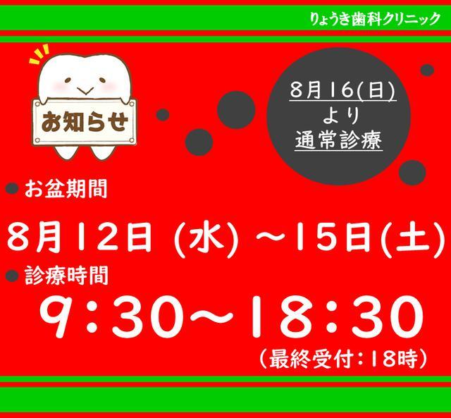画像: 【公式】東大阪の歯医者 りょうき歯科クリニック