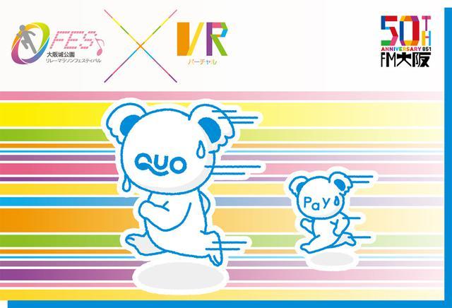 画像: オーフェス | 大阪城公園リレーフェスティバル2020×VR