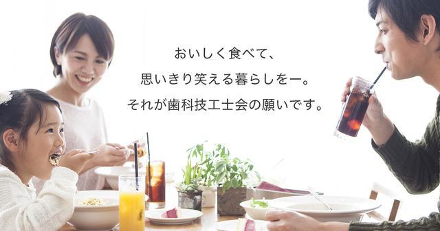 画像: 一般社団法人 大阪府歯科技工士会
