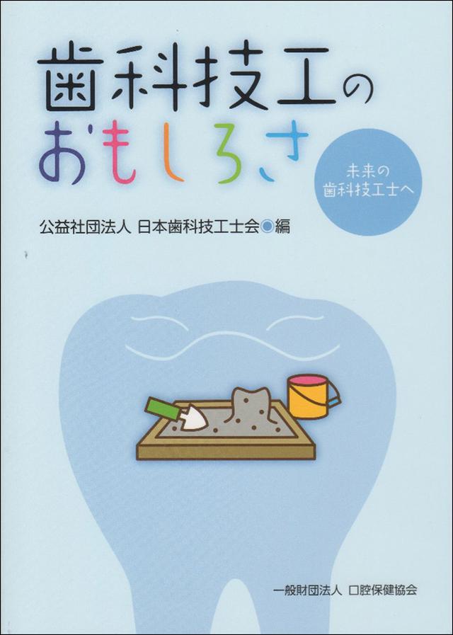 画像: 日本歯科技工士会