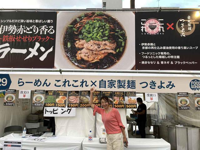 画像4: FOOD SONIC 2020 〜秋の味覚篇〜
