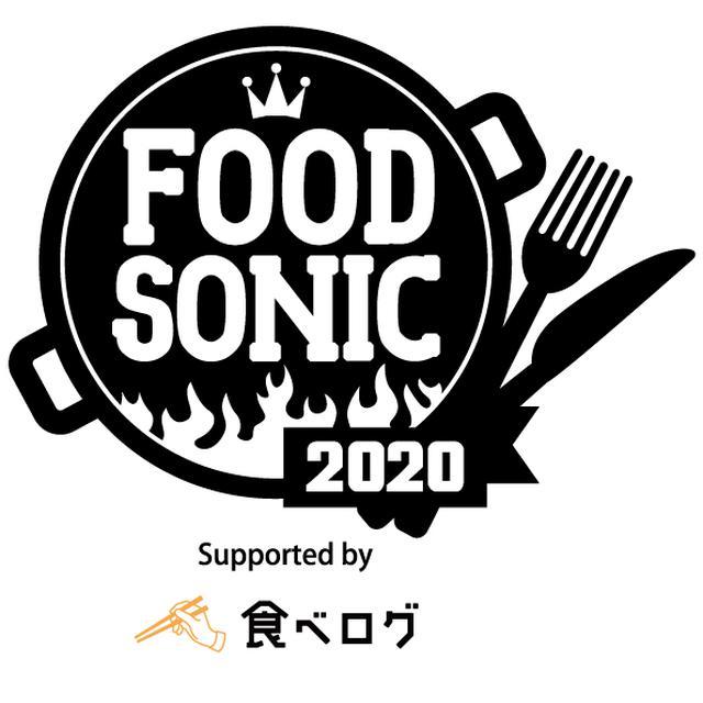 画像: FOOD SONIC 2020 OFFICIAL SITE