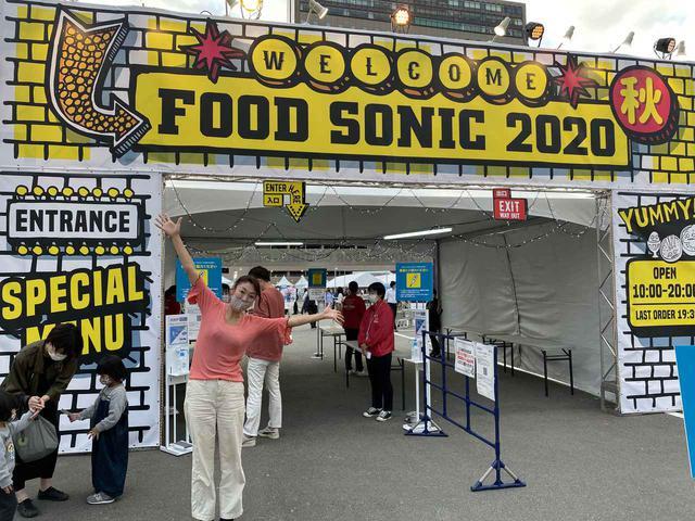 画像1: FOOD SONIC 2020 〜秋の味覚篇〜
