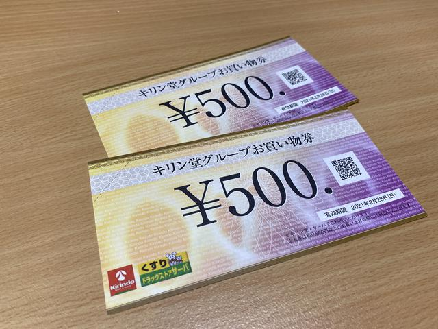 画像: ①【キリン堂お買い物券1000円分】 を5名様に!