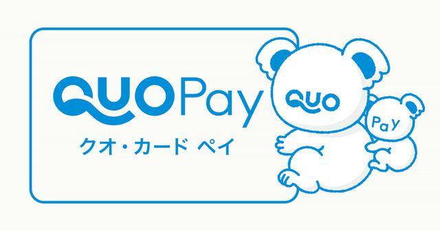 画像: ③【QUOカード Pay 1000円分】を10名様に! - FM大阪 85.1