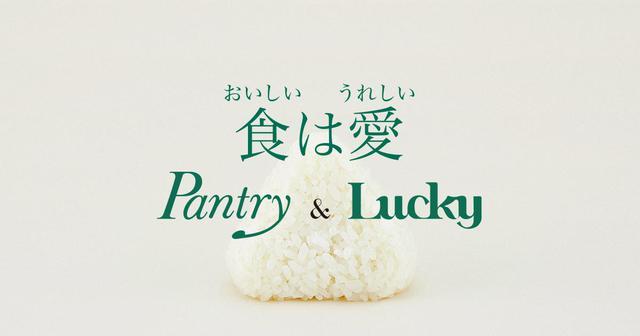 画像: 食は愛 Pantry&Lucky(パントリー&ラッキー) 株式会社大近
