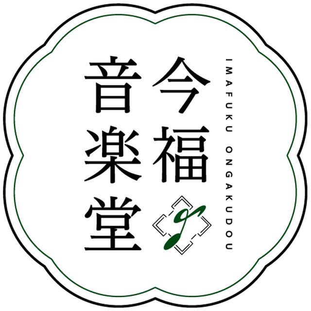 画像: 今福音楽堂/音楽寺子屋