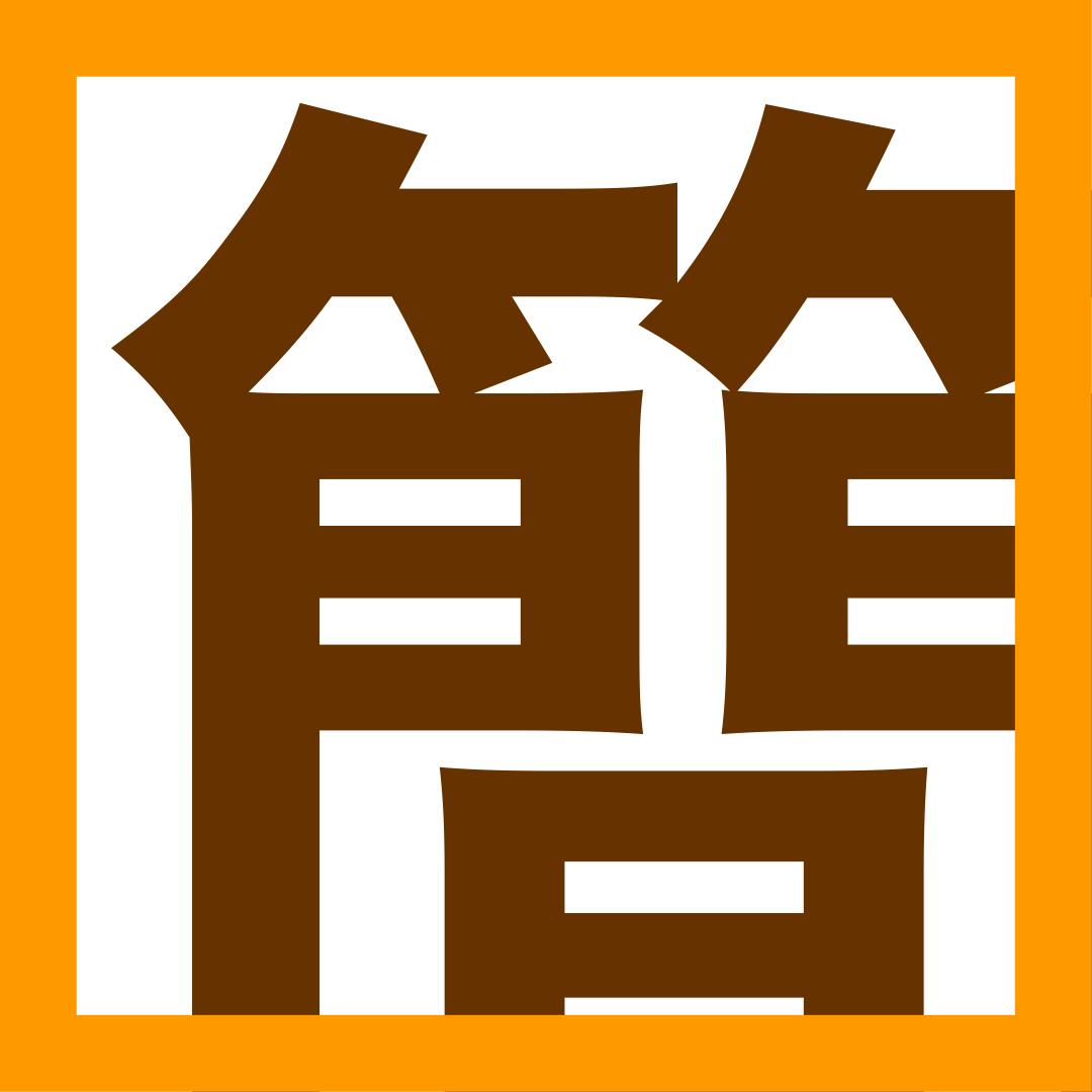 画像: 阪神タイガースを応援する店 桃虎