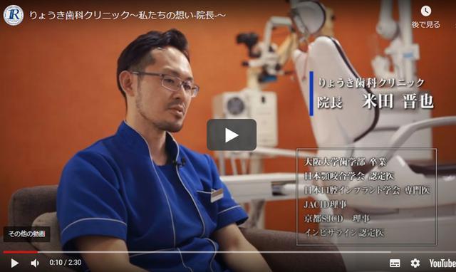 画像: 東大阪市で歯科医院をお探しならりょうき歯科クリニック