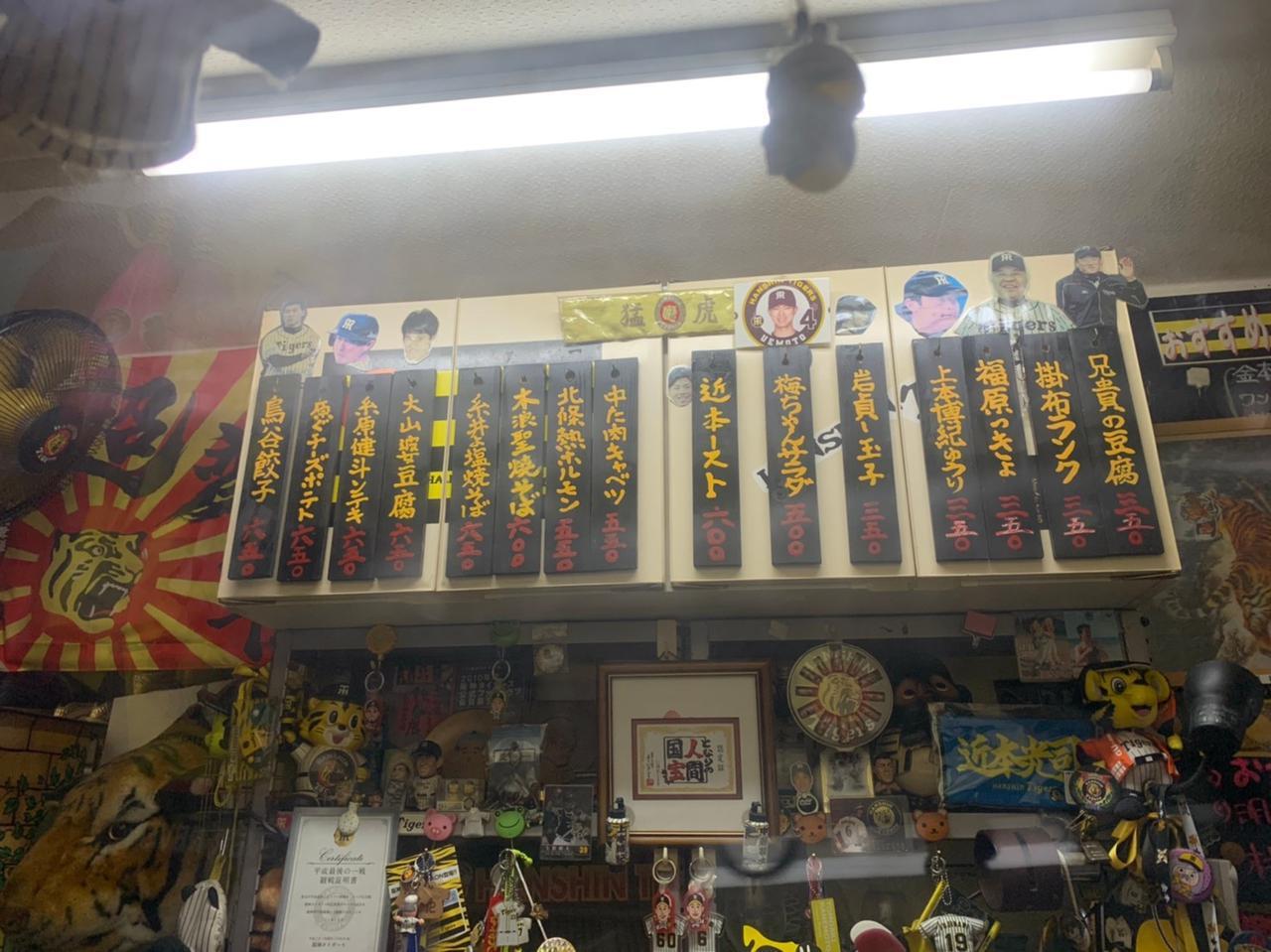 画像: 阪神の選手名が書かれたメニューがズラリ…!!