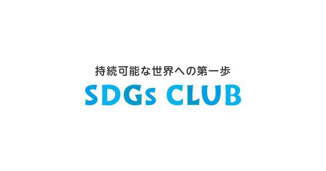 画像: SDGsクラブ