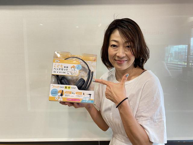 画像: ③【ELECOMグッズ「子ども専用ヘッドセット」】を1名様に!
