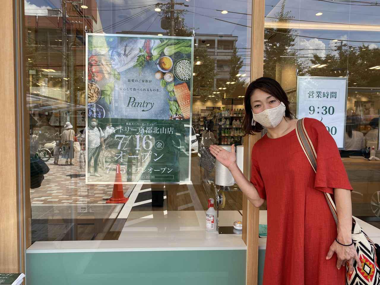 画像1: ★ 今日は「パントリー京都北山店」グランドオープン ★
