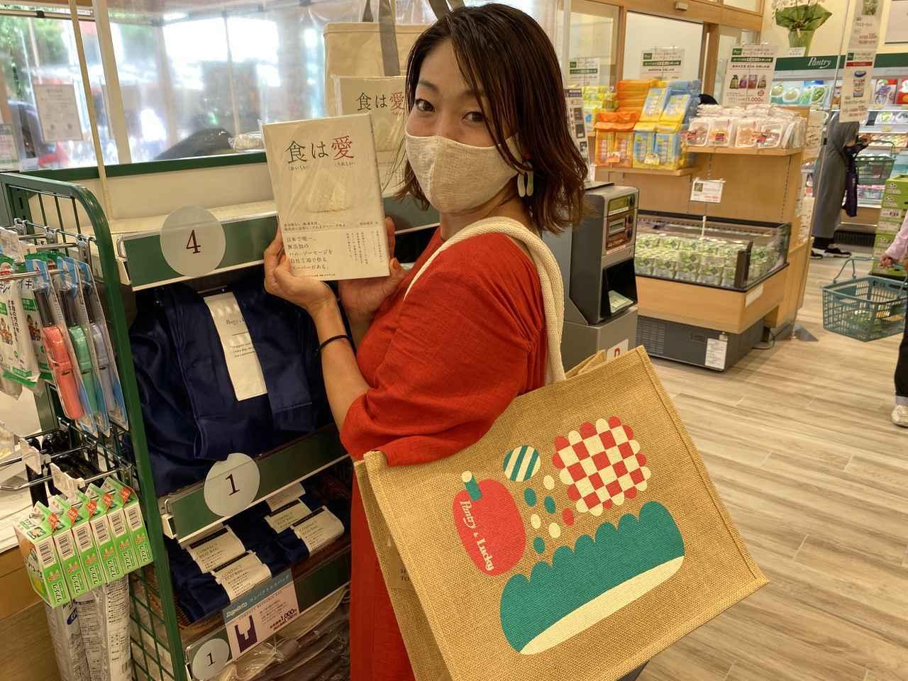 画像: エコバッグと本も売っていますよ♪