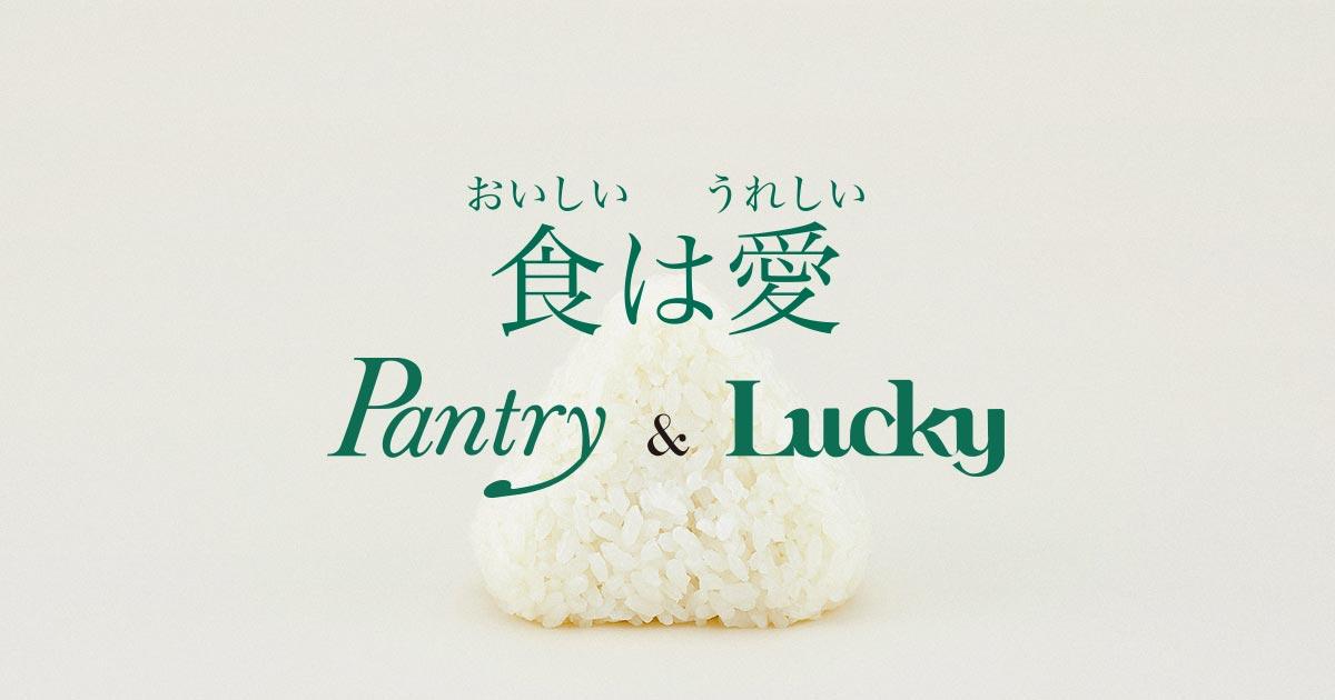 画像: パントリー京都北山店オープンのお知らせ|食は愛 Pantry&Lucky(パントリー&ラッキー) 株式会社大近