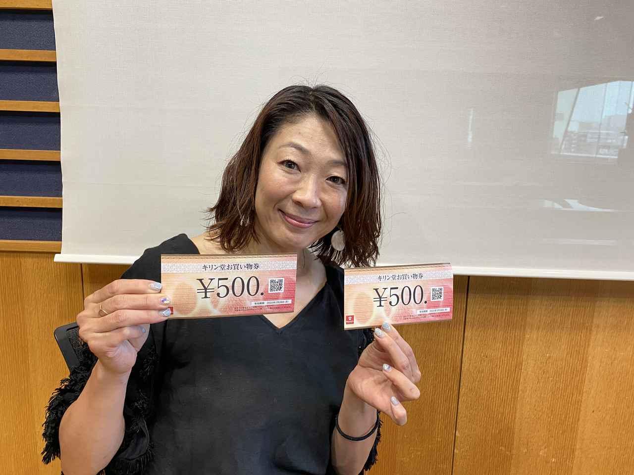 画像: ①【キリン堂お買い物券 1000円分】を5名様に!