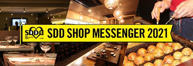 画像: SDD SHOP MESSENGER 2021/SDD~STOP! DRUNK DRIVING PROJECT 飲酒運転防止プロジェクト