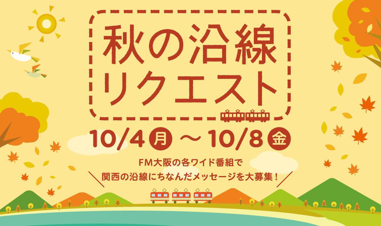 画像: 秋の沿線リクエスト - FM大阪 85.1