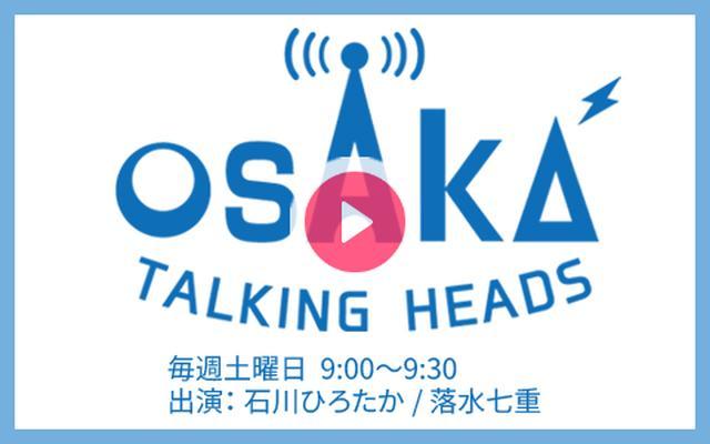画像: 2017年12月2日(土)09:00~09:30 | OSAKA TALKING HEADS | FM OH! | radiko.jp
