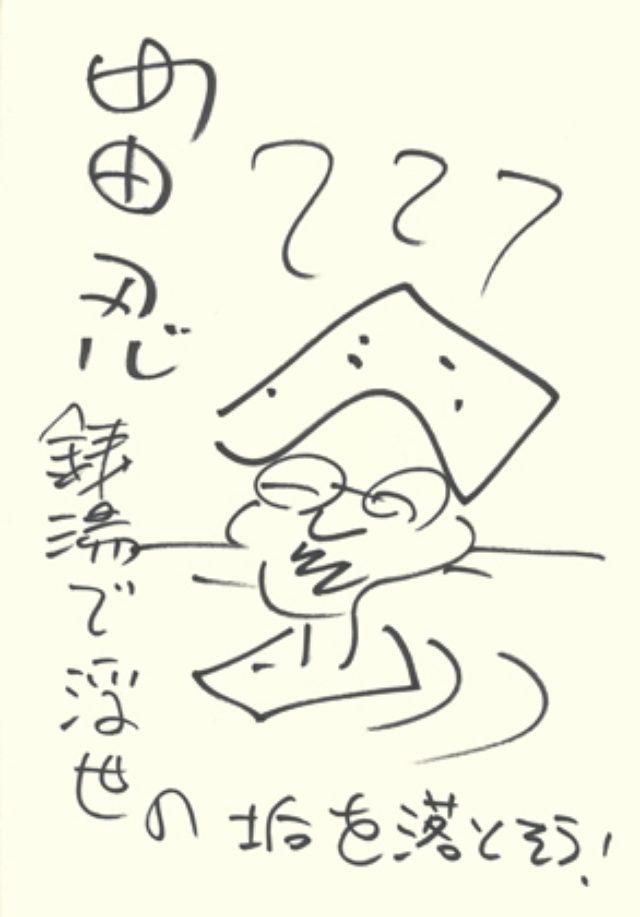 画像: 町田忍さん