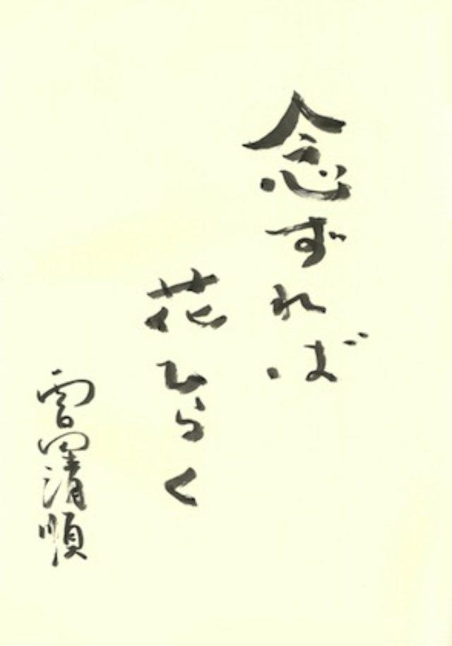 画像: 西畠清順さん