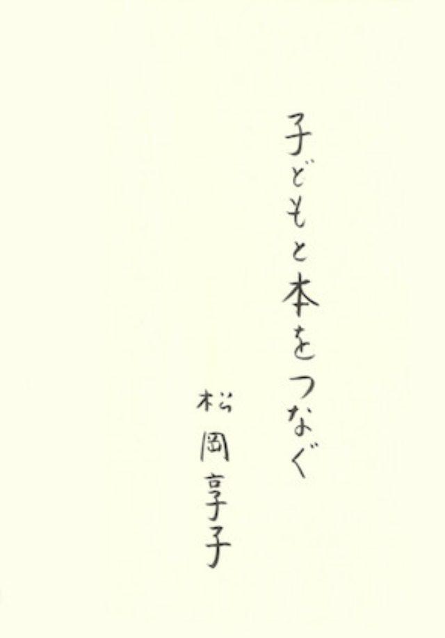 画像: 松岡享子さん