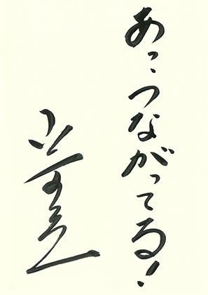 画像: 山寺宏一さん