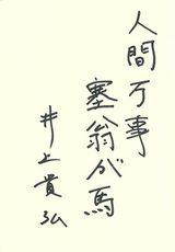 画像: 井上貴弘さん
