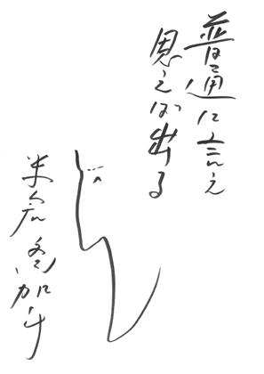 画像: 米倉斉加年さん